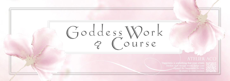 女神のワークと伝授