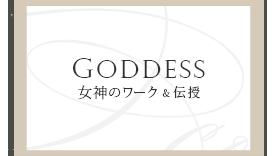美と女神のワークと伝授